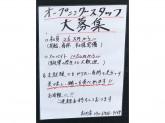 横浜ラーメン おか本