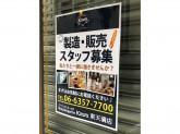Boulangerie KAWA(ブーランジェリー カワ) 東天満店