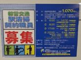 東京都営交通協力会(大門駅)