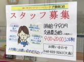 東洋のクリーニング 戸塚東口店