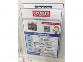 スポーツオーソリティー イオンモール熱田店