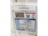 GRAND TABLE(グランターブル) イオンモール熱田店