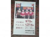 すき家 26号西住之江店