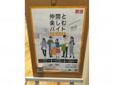 ユニクロ イオンモール堺鉄炮町店