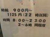 モスバーガー 美野島店