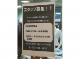 SUITS & SUITS 堺プラットプラット店