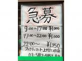 ファミリーマート 上野六丁目店