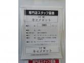 キャメロット ゆめタウン高松店