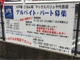 大戸屋 マックスバリュ千代田店