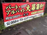 元祖三河味噌ラーメン おかざき商店 総本店