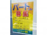ネオ21 戸塚西口店