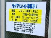 千里丘スポーツプラザ