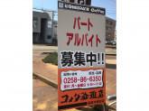 コメダ珈琲店 長岡今朝白店