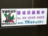株式会社YKセキュリティ 東京事業本部