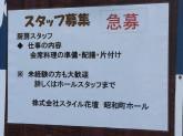株式会社スタイル花壇 昭和町ホール