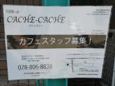 美薬膳cafe CACHE-CACHE(カシュカシュ)