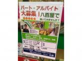 業務スーパー 関目高殿店