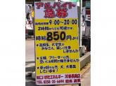 Dr.Drive(ドクタードライブ)東長岡店