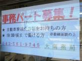 大南薬局(おおみなみやっきょく)