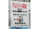 和田鮮魚店