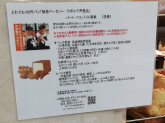 阪急ベーカリー 芦屋ラポルテ店