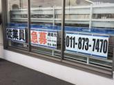 ローソン 札幌菊水元町5条店
