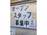 ローソン 札幌屯田4条店