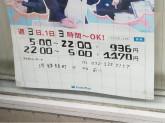 ファミリーマート 堺錦綾町店