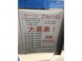 ローソン 麻生駅南口店