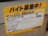 BREMEN in EZO(ブレーメンインエゾ)