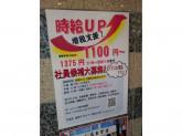 名代富士そば 渋谷東口店