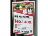 鶏屋 Wakame