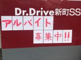 Dr.Drive(ドクタードライブ) 新町SS
