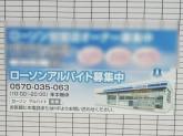 ローソン 岡崎竜美丘店