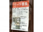 京菓子 栗阿彌(りつあみ) 千本丸太町店