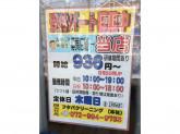 フタバクリーニング株式会社 南山本店