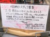 MOMO curry(モモカレー)
