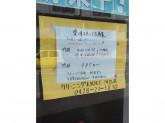 MAX KYOEI(マックスキョウエイ)クリーニング 河辺店