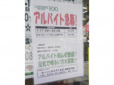 ローソンストア100 岡崎矢作店