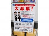 ビッグ・エー さいたま東浦和店