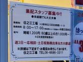 株式会社きょくとう 住之江工場