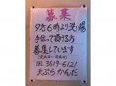 天ぷら かんだ 曳舟店