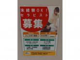 Re.Ra.Ku(リラク) フレスポ八潮店
