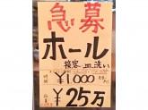 焼肉食堂かぶり高円寺アパッチ店