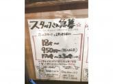 焼肉 宝船(タカラブネ)