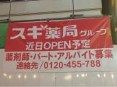 スギ薬局 赤坂店