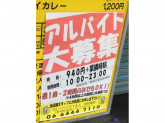 カレーハウス T&A(ティー&エー) 京町堀店