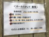 そばよし 信濃橋店