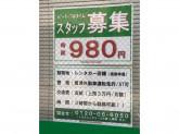 トヨタレンタカー 心斎橋船場店