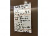 天ぷら・鉄板焼酒場 しん家